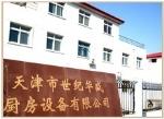 天津市世纪华盛厨房设备有限公司