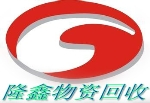 河北隆鑫物资回收有限公司