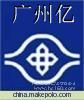 广州亿珲盛化工有限公司