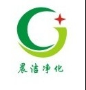 深圳市晨洁净化科技有限公司