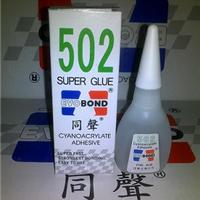 502胶水批发 W-50同声胶水正品现货 清溪胶水厂家