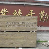 供应北京轻质隔墙板