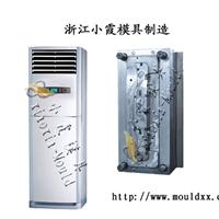 塑料模/空调模具/立式空调/模具
