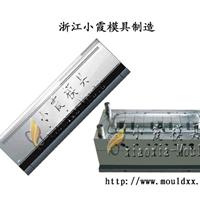 塑料模/空调模具/立式空调/模
