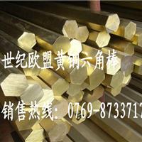 C2700易切削黄铜板 C2700黄铜六角棒 价格
