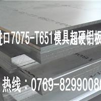 供应高耐磨QC-7铝板,进口高精密QC-10铝圆棒