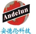 深圳市安德伦化工有限公司