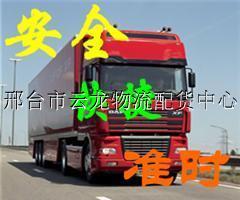 邢台配货站,邢台物流――云龙物流专业货运服务!