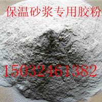 兴耀聚苯颗粒保温砂浆胶粉最近销售额突增