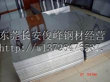 广东供应40CrNi钢材-合金板价格