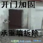 供应北京海淀区室内墙体开门洞拆除加固公司