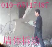 供应北京海淀区承重墙拆除加固公司