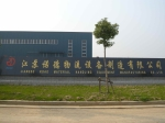 江苏诺德物流设备制造有限公司
