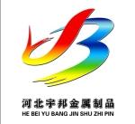 安平县宇邦金属制品有限公司