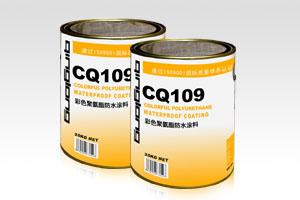 供应彩色聚氨酯防水涂料(CQ109)