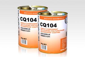 供应单组份湿固化纯聚氨酯防水涂料(CQ104)
