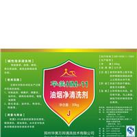 北京烟熏炉清洗剂批发 北京烟熏炉油烟净供应 烟熏炉清洗剂