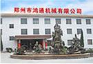 河南鸿通机械科技发展有限公司