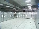石家庄远东电器有限公司