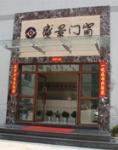 深圳市盛景门窗有限公司