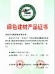 绿色建材产品证书