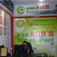建筑涂料招商大自然漆十大畅销品牌加盟