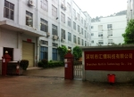 深圳市汇镡科技有限公司