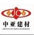 郑州中亚新型建材有限公司