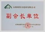 安徽省防水协会副会长单位