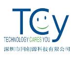 深圳市同创源科技有限公司