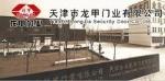 龙甲防盗门北京售后服务有限公司