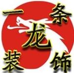 深圳一条龙装饰设计工程有限公司