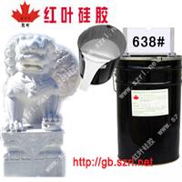 生产水泥工艺品用到的硅胶
