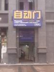 重庆汇仓商贸发展有限公司