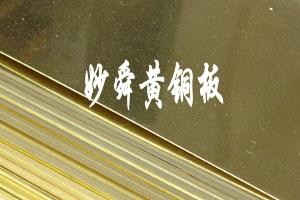 C3602黄铜 易切削C3602黄铜 C3602黄铜材质