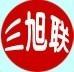东莞市三旭联塑胶材料有限公司