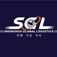 深圳市神舟环球物流有限公司