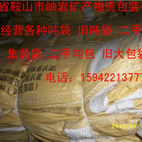 供应二手吨袋,桥梁预压吨袋,旧吨袋
