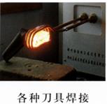 宁波高频焊机|钻头焊接设备|锯片钎焊机