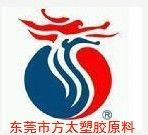 东莞市方太塑胶原料有限公司