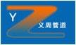 河北义周管道制造有限公司