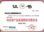 质理检测合格证书