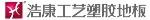 河北浩康工艺塑胶制品有限公司