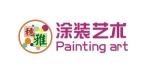 杭州穗雅涂装工程有限公司