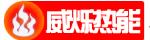上海威烁热能科技有限公司