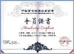 中国质量诚信企业协会会员证书