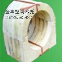 供应红松木空调木托