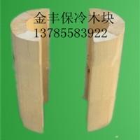 供应管道支承块 弧形木块