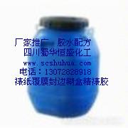 供应水性复膜胶干式复膜胶腹膜胶油性覆膜胶生产技术