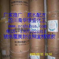 供应生产厂家封口胶技术转让搭口胶厂家手工胶纸塑胶黄胶纸